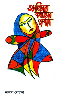 Taslimar Kalamer Jabab